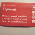 Отдается в дар Билетик метро