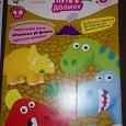Отдается в дар Игра для детей 4-8 лет