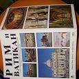 Отдается в дар Книга Рим и Ватикан