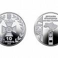 Отдается в дар Монета 10 гривен Державна прикордонна служба України
