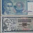 Отдается в дар Банкноты Югославии