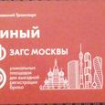 Отдается в дар Проездной Единый билет метро \ загс