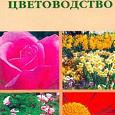 Отдается в дар Книга «Приусадебное цветоводство»