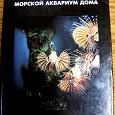 Отдается в дар книга <Морской аквариум дома>
