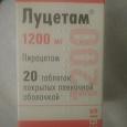 Отдается в дар Таблетки Пирацетам (луцетам — аналог) сроки до 2021 года