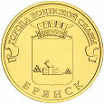 Отдается в дар Монета 10рублей Брянск