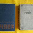 Отдается в дар Две книги Лиона Фейхтвангера