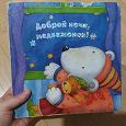 Отдается в дар Книжка для малышей