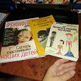Отдается в дар Книги о детях для родителей