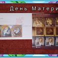 Отдается в дар марки «День Матери»