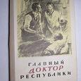 Отдается в дар Книга детская СССР