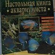 Отдается в дар Искусственные растения и книги по уходу за аквариумом