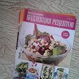Отдается в дар Журналы «Коллекция рецептов» (Школа гастронома)