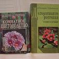 Отдается в дар Книги по цветоводству