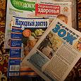 Отдается в дар Газеты и журналы про здоровье