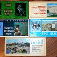 Отдается в дар Наборы открыток (СССР).