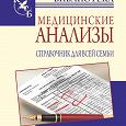 Отдается в дар Медицинские анализы. Справочник для всей семьи. Автор Вера Надеждина.