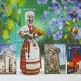 Отдается в дар Блок марок Украина v 2.0