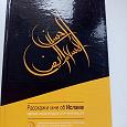 Отдается в дар Книга для мусульман