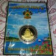 Отдается в дар Монеты сувенирные Анапа