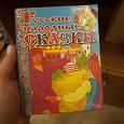 Отдается в дар Книга детская и видеокассета Струве