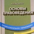 Отдается в дар Учебник А. Яковлева «Основы правоведения»