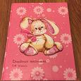 Отдается в дар Школьный дневник для девочки, новый