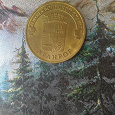 Отдается в дар Монета 10 рублей РФ
