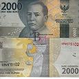 Отдается в дар 2000 рупий Индонезия UNC…