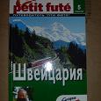 Отдается в дар Книга путеводитель Швейцария