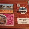 Отдается в дар Буклеты и брошюры времен СССР