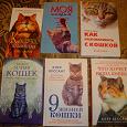 Отдается в дар Книги -о кошках