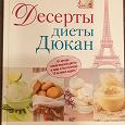 Отдается в дар Книга «Десерты по диете Дюкан»