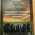 Отдается в дар Книга В. Баскакова