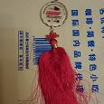 Отдается в дар Подвеска — сувенир из Китая.