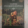 Отдается в дар Книга о русском народе