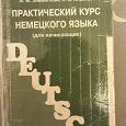 Отдается в дар Учебник немецкого языка
