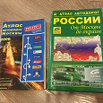Отдается в дар Атлас автодорог России и Москвы