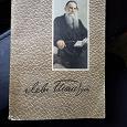 Отдается в дар Лев Толстой Повести и рассказы