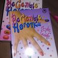 Отдается в дар Ногти накладные детские, наклейки и книжка
