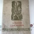 Отдается в дар Альбом для марок СССР