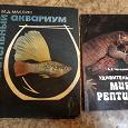 Отдается в дар Рыбы и рептилии