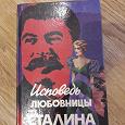 Отдается в дар Вера Давыдова. Исповедь любовницы Сталина
