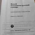 Отдается в дар Словарь итальянско-русский