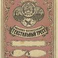 Отдается в дар ткань СССР ориентировочно 1927