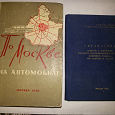 Отдается в дар Две редкие ретро-книги из СССР