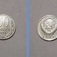 Отдается в дар Монета СССР.