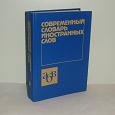 Отдается в дар Словарь иностранных слов.
