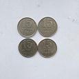 Отдается в дар Монеты 15 копеек СССР