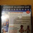 Отдается в дар большой медицинский справочник на CD